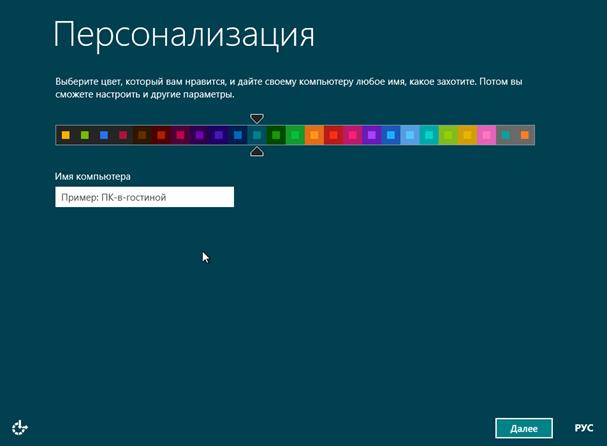 Як встановити Windows 8