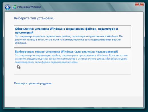 Як встановити Windows 8 [покрокова інструкція].