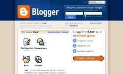 Як стати блогером