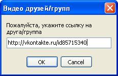 Як скачати відео з Вконтакті