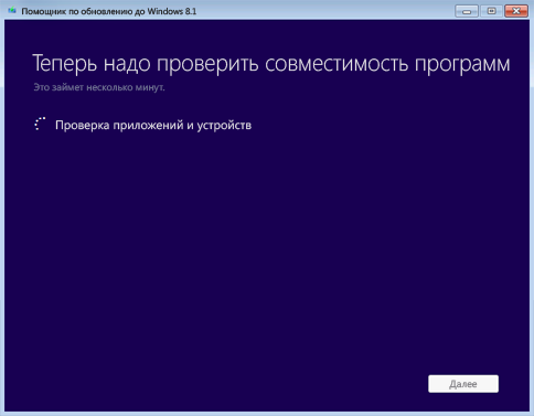 windows-8-upgrade-1