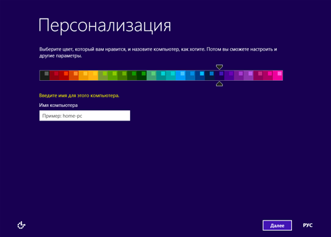 windows-8-upgrade-4