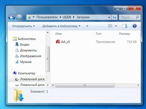 програма Ammyy Admin - зображення 1