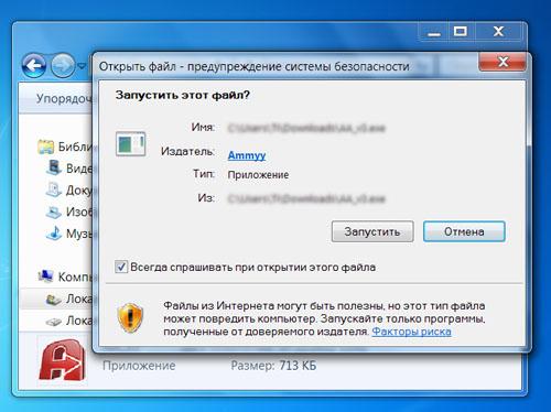 програма Ammyy Admin - зображення 2