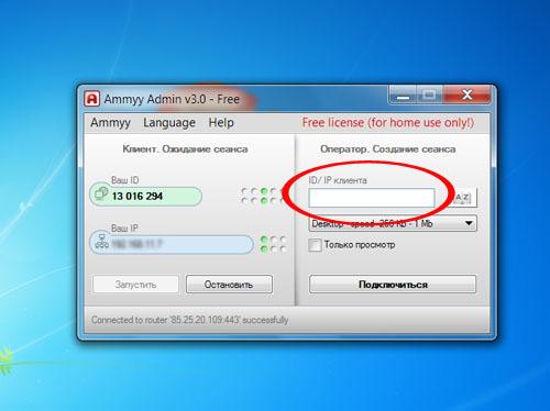 програма Ammyy Admin - зображення 3