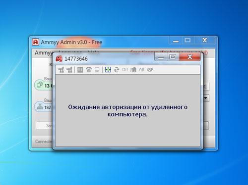 програма Ammyy Admin - зображення 4