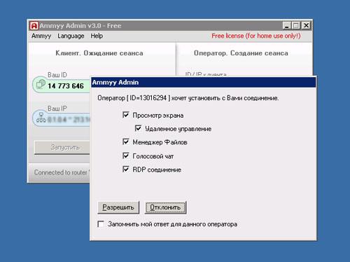 програма Ammyy Admin - зображення 5