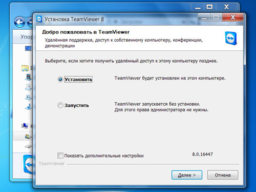 program TeamViewer - Image 3
