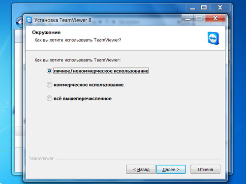program TeamViewer - Image 4