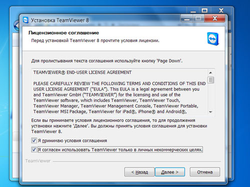 program TeamViewer - Image 5
