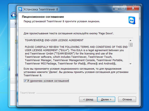 program TeamViewer - Image 6