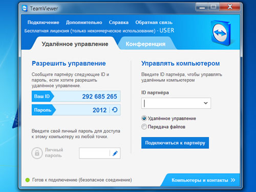 program TeamViewer - Image 7