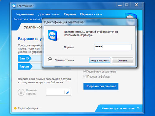 program TeamViewer - image 9